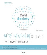 한국 시민사회를 그리다