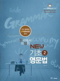 한국에서 유일한 기초영문법. 2(New)