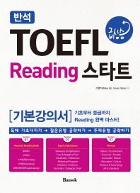 반석 TOEFL 급상승 Reading 스타트(기본강의서)