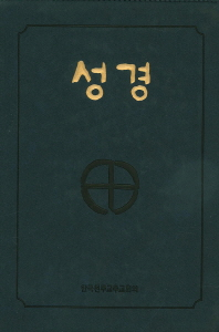 성경(국판 2단 금장색인지퍼) (BA5 BI) (250100)