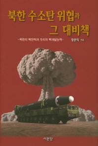 북한 수소탄 위협과 그 대비책