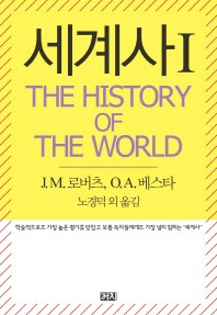 세계사(The History of the World). 1