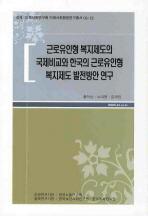 근로유인형 복지제도의 국제비교와 한국의 근로유인형 복지제도 발전방안 연구