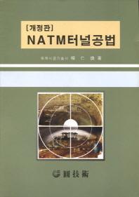 NATM 터널공법(개정판)