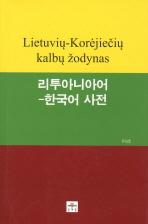 리투아니아어 한국어 사전