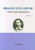 베른슈타인의 민주적 사회주의론