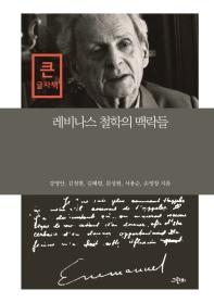 레비나스 철학의 맥락들(큰글자책)