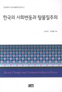 한국의 사회변동과 탈물질주의
