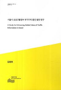 서울시 공공교통정보 부가가치 증진 방안 연구