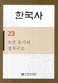 조선 초기의 정치구조