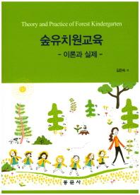 숲유치원교육(이론과 실제)