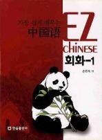 가장 쉽게 배우는 중국어 회화. 1
