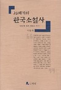 20세기의 한국소설사:근대적 집의 형성사 연구
