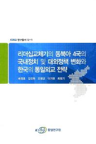 리더십교체기의 동북아 4국의 국내정치 및 대외정책 변화와 한국의 통일외교 전략