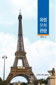 유럽문화관광