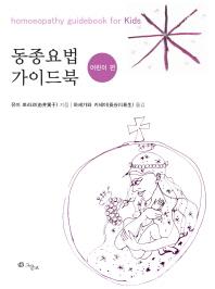 동종요법 가이드북(어린이 편)