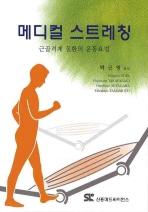 근골격계 질환의 운동요법 메디컬 스트레칭
