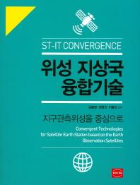 위성 지상국 융합기술
