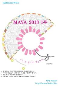 동영상으로 배우는 MAYA 2013 1부(DVD)
