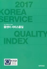 콜센터 서비스품질(2017 전략보고서 제3호)