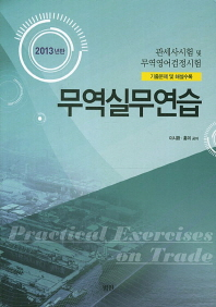 무역실무연습(2013)