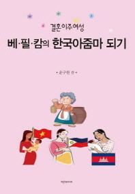 결혼이주여성 베 필 캄의 한국아줌마 되기