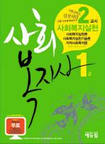사회복지실천(사회복지사 1급 2교시)(2010)
