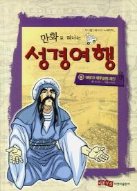 만화로 떠나는 성경여행. 9: 해방과 예루살렘 재건