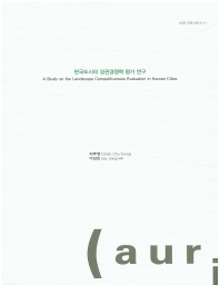 한국도시의 경관경쟁력 평가 연구