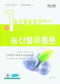 농산물유통론(농산물품질관리사 1차)(2021)