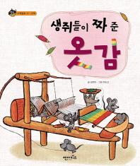 생쥐들이 짜 준 옷감