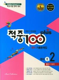 적중 100 Plus 중학 영어 중2-1 전과정 기출문제집(동아 이병민)(2020)