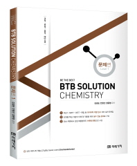 BTB Solution Chemistry: 문제편. 1