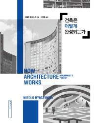 건축은 어떻게 완성되는가