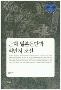 근대 일본문단과 식민지 조선