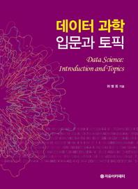 데이터 과학 입문과 토픽