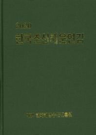 한국조선해운연감(2020)