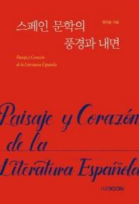 스페인 문학의 풍경과 내면