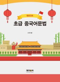 원포인트 초급 중국어문법