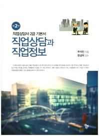 직업상담과 직업정보(직업상당사 2급 기본서)