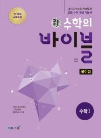신 수학의 바이블 고등 수학1 풀이집(2020)