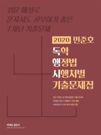 커넥츠 공단기 민준호 독학 행정법 시행처별 기출문제집(2020)