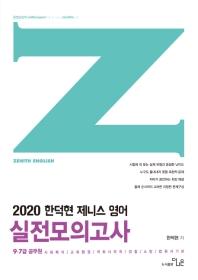 한덕현 제니스영어 실전모의고사(2020)