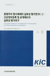 중형주의 형사제재의 실효성 평가연구(1): 신상정보등록 및 공개제도의 실효성 평가연구