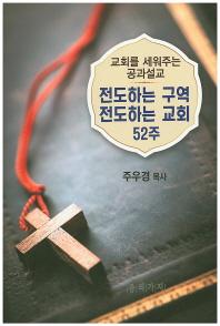 전도하는 구역 전도하는 교회 52주
