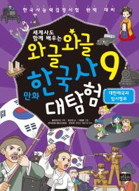 세계사도 함께 배우는 와글와글 만화 한국사 대탐험. 9: 대한제국과 임시정부