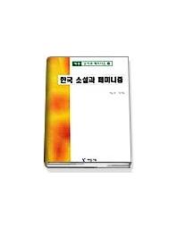 한국 소설과 페미니즘