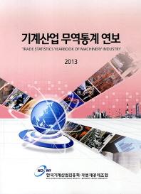 기계산업 무역통계 연보(2013)
