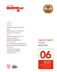 미대입시(2021년 6월호)