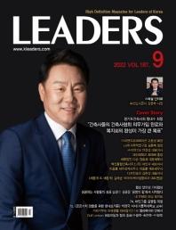 리더스(2021년 9월호)